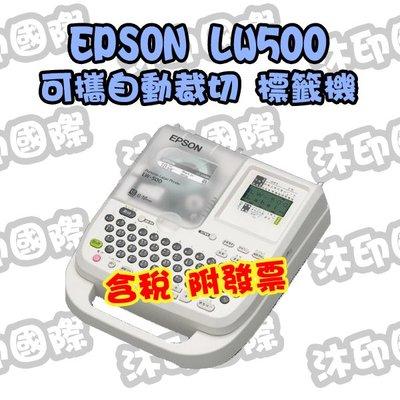 [沐印國際] EPSON 愛普生 LW500 可列印中、英、日 條碼標籤機 自動裁切 紙膠帶/緞帶標籤機 便攜標籤印表機