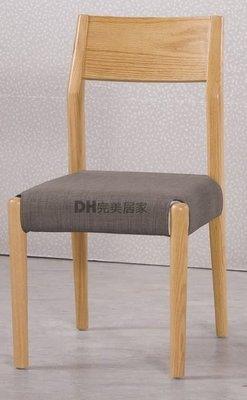 【DH】貨號G450-3《亞麥》橡木全實木布面餐椅/休閒椅˙質感一流˙簡約設計˙主要地區免運
