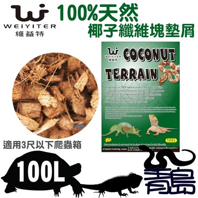 CT。。。青島水族。。。RP0018台灣WEIYITER維益特-天然椰子墊屑 底材 墊材保濕==100L/3尺爬蟲缸適用