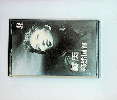 【198樂坊】蘇芮-驀然回首(………)錄Y