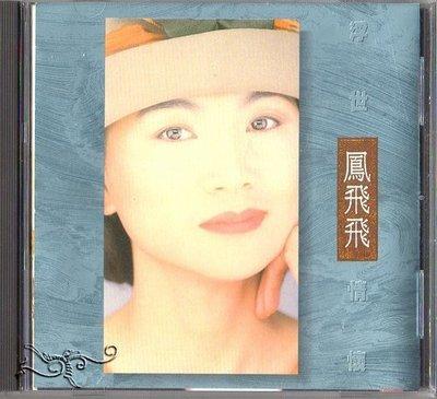 鳳飛飛 浮世情懷 真善美唱片1991