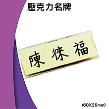 (辦公用品)徠福 壓克力名牌-小(60X25mm) NO.2526