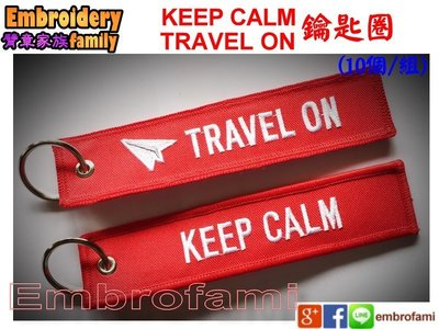 ※embrofami※keep calm travel on航空迷空服員地勤飛管維修人員經典鑰匙圈(1組=10個)