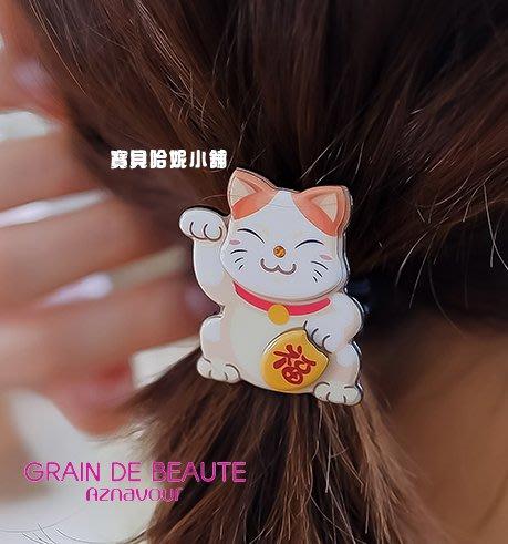 BHJ541-法國品牌Grain de Beaute 施華洛世奇晶鑽可愛招財貓髮圈 髮束【韓國製】Aznavour