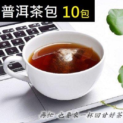 (現貨)陳年普洱茶茶包 10包入:試喝包 小沱茶 迷你茶磚 茶餅 茶磚 伴手禮