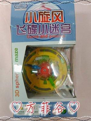❤︎方菲谷❤︎  古早童玩 益智遊戲 飛碟小迷宮 益智球 智慧球 玩具球 直徑9cm