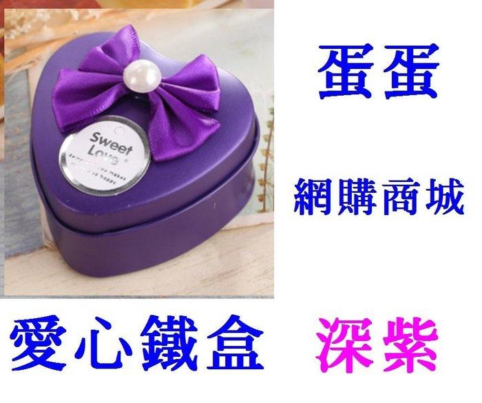 @蛋蛋=造型氣球批發商@10元9角=深紫=馬口鐵喜糖盒 心型鐵盒 愛心糖果盒 婚禮小物 生日禮物 耶誕禮物 聖誕節禮物