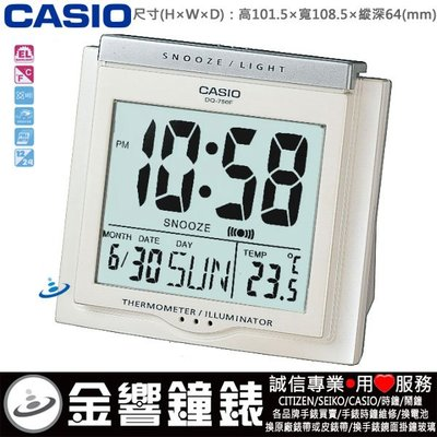 【金響鐘錶】全新 CASIO DQ-750F-7, 公司貨, DQ-750F-7DF, 溫度, 數字型, 電子鬧鐘, 冷光, 貪睡 台北市