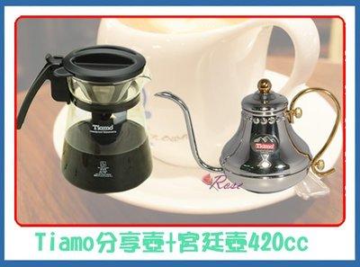 【ROSE 玫瑰咖啡館】Tiamo 大容量分享壺 800ml+ Tiamo 宮廷壺420ml 新款焊接方式
