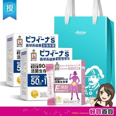 [現貨]【森下仁丹】50+10長益菌-加強版(30條x2盒)+益纖菌7入x1盒 禮袋組