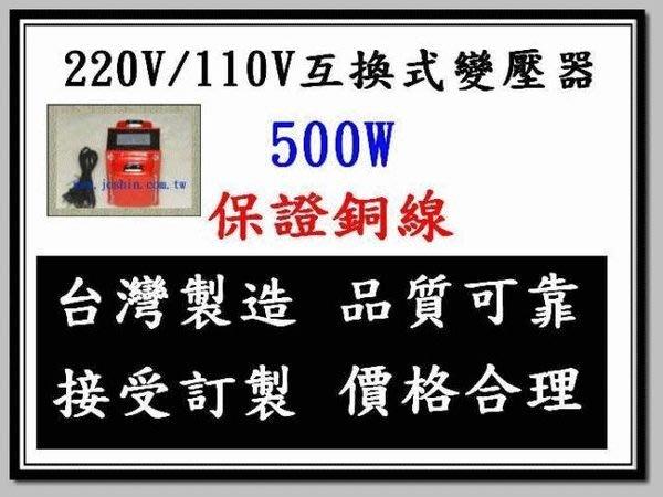 工廠直營攜帶式110V轉220V 500W雙向升降壓變壓器 (接受訂製或修理)出國旅行專用