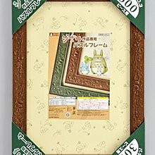 拼圖專賣店 日本原裝進口 300J-BR(日本原裝300片 龍貓雕花拚圖框 咖啡色)