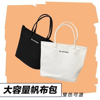 極簡風字母帆布包 簡約大容量托特包 手提包 側肩包 購物包 外出包【YB039】
