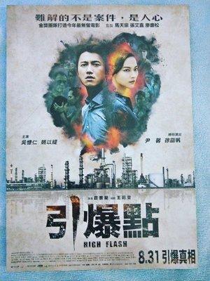 引爆點 吳慷仁 姚以緹 尹馨 徐詣帆 電影小海報 2018年