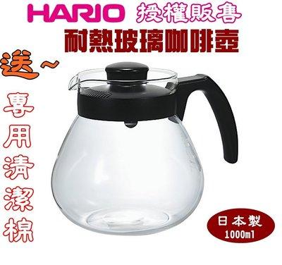送【專用清潔棉】日本HARIO 耐熱玻璃咖啡壺-1000ml 茶壺 可微波 TC-100B