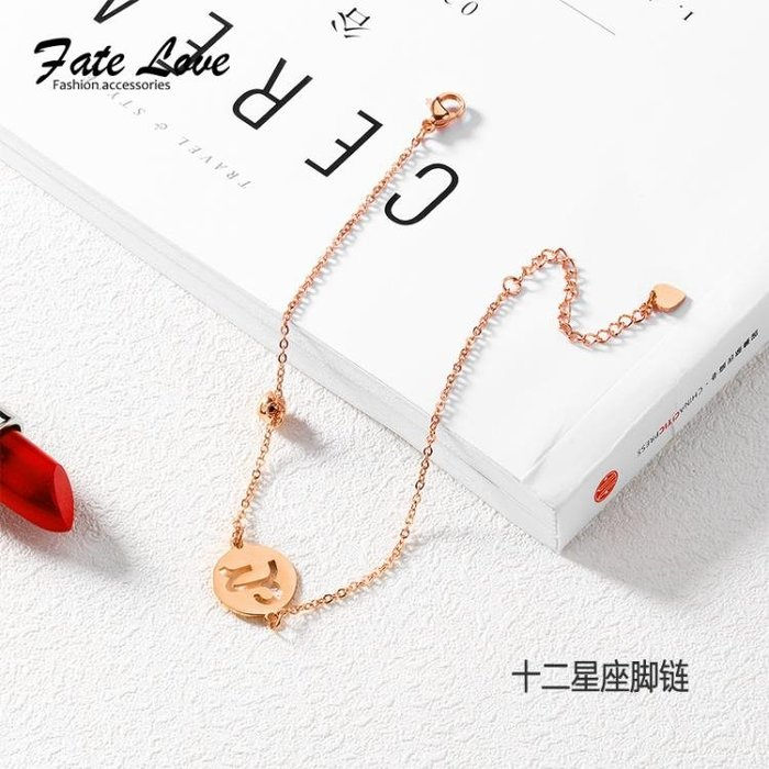 韓版十二星座腳鍊女 個性簡約森系玫瑰金時尚飾品 DN7293