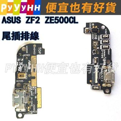 ASUS Zenfone2 ZE500CL 尾插排線 充電排線 USB數據孔 充電小板 無法充電 DIY 維修 零件