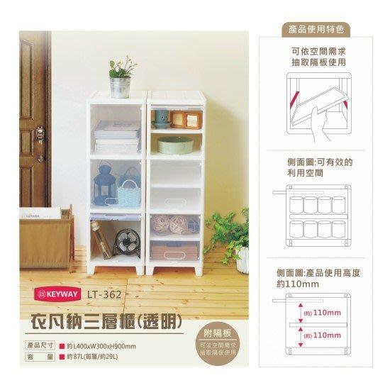 公司貨/Umeda/免運/衣凡納三層櫃(透明)/隔板三層櫃/雜物櫃/格林收納櫃/浴室收納/直購價