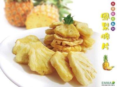 【鳳梨脆片】《EMMA易買健康堅果零嘴坊》酥酥脆脆的鳳梨香~零食餅乾的新選擇!!