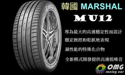 +OMG車坊+韓國MARSHAL輪胎 MU12 255/45-18  性能街胎 TW值320 錦湖代工