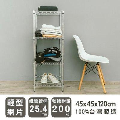 波浪架【UHO】《輕型》45x45x1...