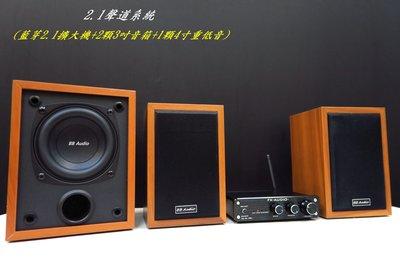 全新 3吋喇叭+4寸重低音+藍芽擴大機+手工喇叭線+音源線(2.1聲道藍芽擴大機組合)