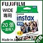 FUJI  INSTAX WIDE 210/200/100/300 大張底片 寬幅底片 1盒2捲20張底片