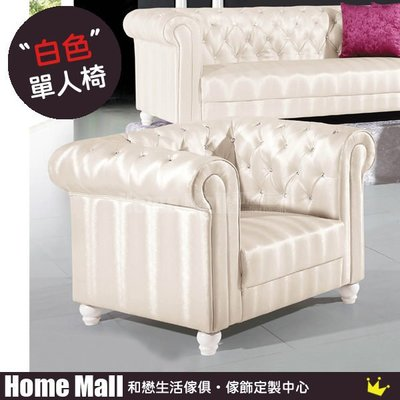 HOME MALL~伊莎莉白色沙發單人椅(另有黑色) $6400 (雙北市免運費)4F