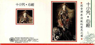 妙蓮華 CG-4011 台語佛經課誦-十小咒。心經