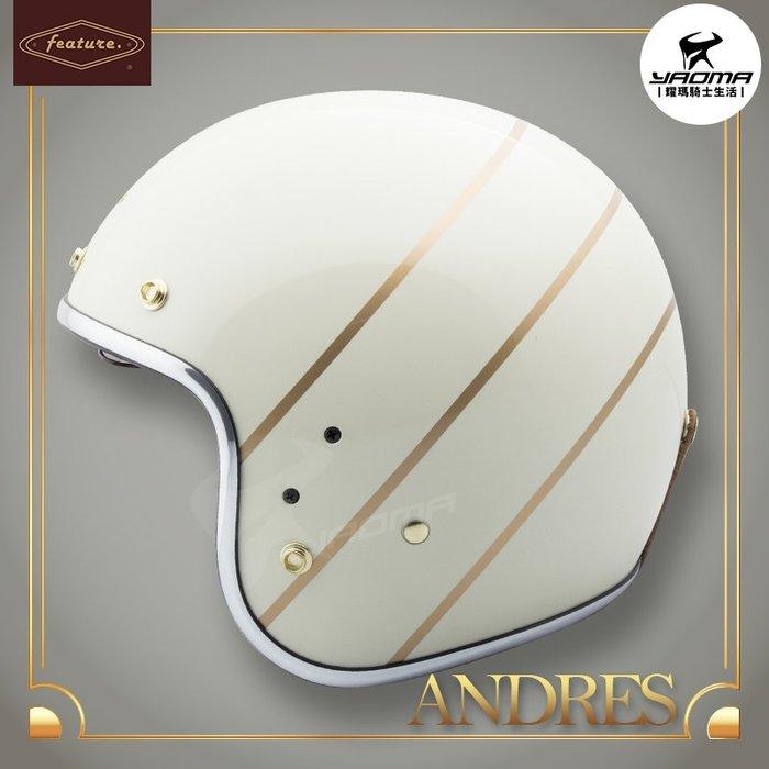 Feature飛喬安全帽 ANDRES安德斯 亮光象牙白 內置墨片 復古帽 3/4罩 重機 偉士牌 耀瑪騎士機車部品