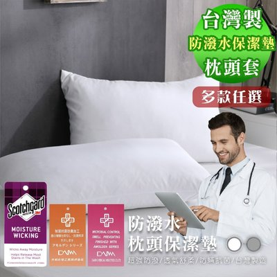 【現貨】3M防潑水枕頭保潔墊2入(1組) 大和抗菌+3M雙吊牌 枕墊 兩色任選 BEST寢飾 任兩組免運
