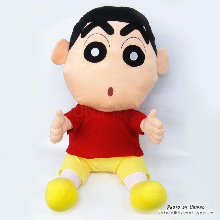 【UNIPRO】 特大 經典蠟筆小新 坐姿玩偶 69公分 娃娃 Crayon Shincha 正版授權