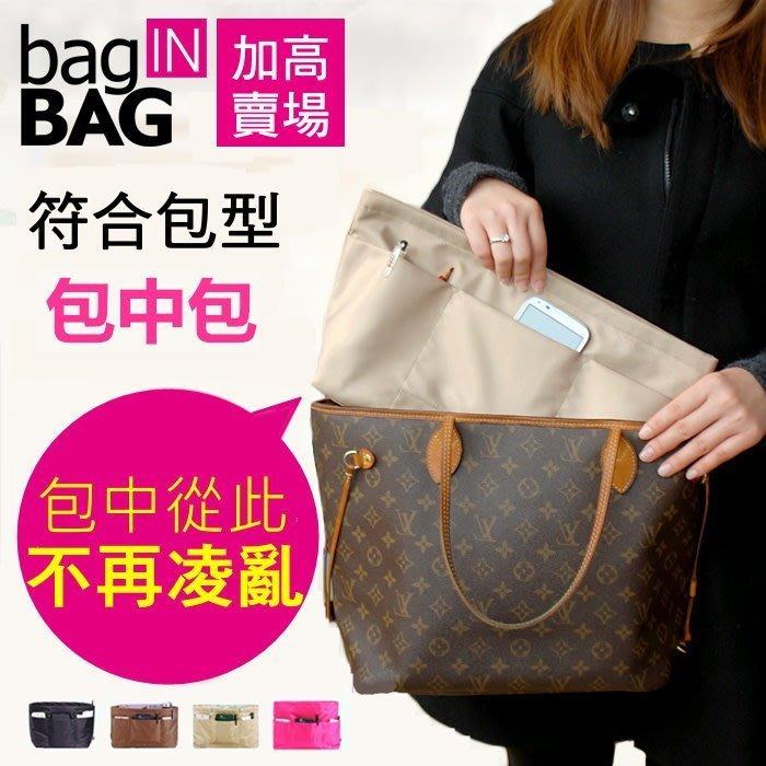 bagINBAG正品 收納包中包 袋中袋 不倒塌 好整理 【加高款賣場】 LONGCHAMP LV Gucci專用