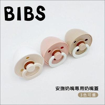 丹麥BIBS COLOUR➤安撫奶嘴 專用奶嘴蓋AB031-9✿蟲寶寶✿