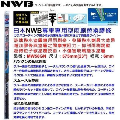 """和霆車部品中和館—日本NWB 寬幅6mm專車專用型雨刷 撥水鍍膜專用石墨橡膠雨刷替換膠條 MW58 23"""" 575mm"""