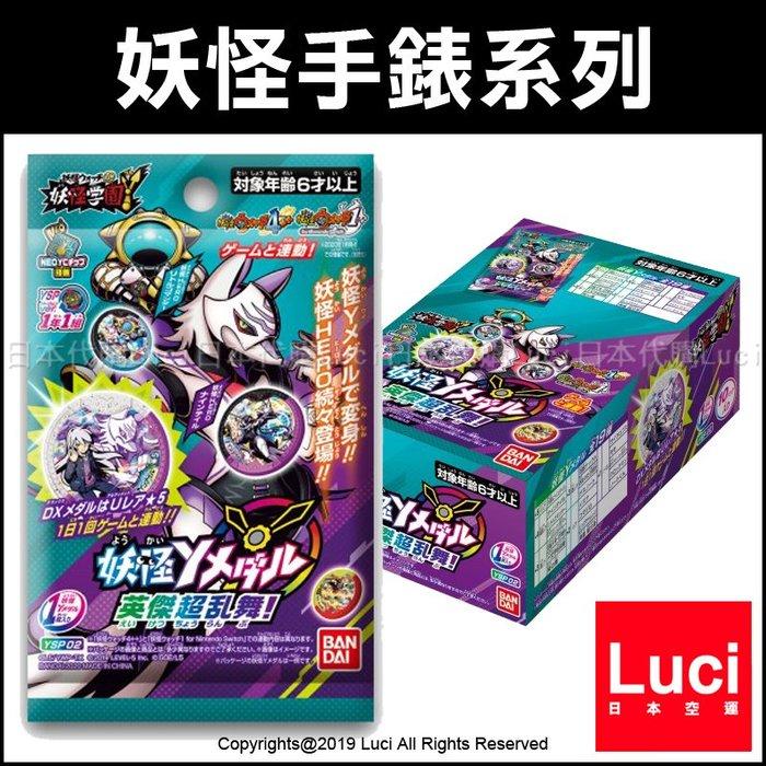 英傑超亂舞 妖怪Y 徽章 新英雄 BOX 盒裝 妖怪鑰匙 妖怪手錶 萬代 日版 BANDAI LUCI日本代購