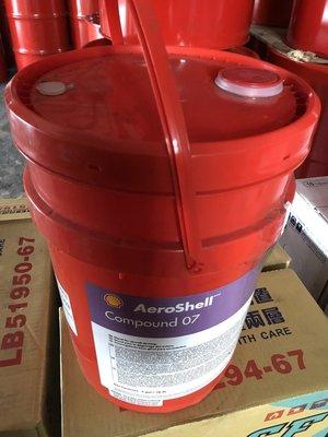 【殼牌Shell】航空用除冰劑、水箱精、AeroShell Compound 07、18.9公升/桶裝【航空航天-潤滑】