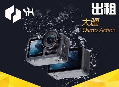 (桃園翔好)DJI Osmo Action 4K HDR 防水運動相機 出租 防水11米 雙螢幕機種