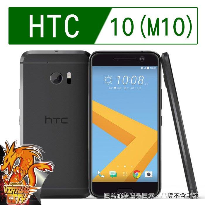【桃園-虛擬城市】HTC 10(M10) -9H 玻璃膜螢幕保護貼