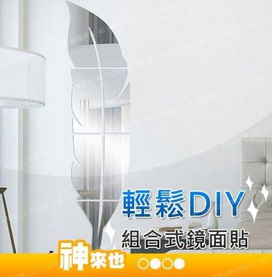 【附發票 神來也】組合式羽毛鏡面貼 裝飾美化用鏡貼 浴室臥室裝飾鏡面貼 牆面鏡 壁貼