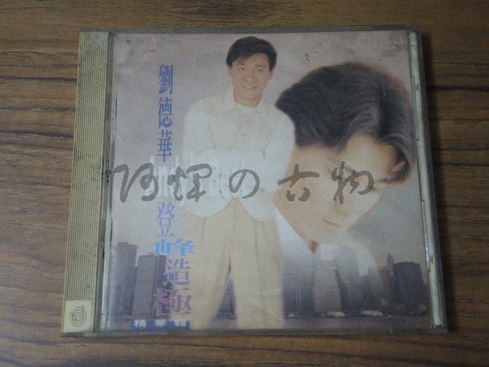 【阿輝の古物】CD_劉德華 登峰造極 精華輯
