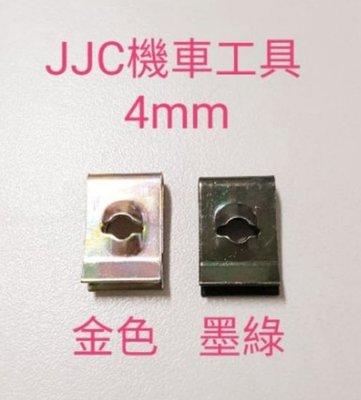 JJC機車工具 200片入 光陽 三陽 M4 M5 夾片 叉片 插片 螺母夾片 山葉 YAMAHA 用
