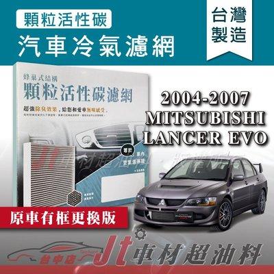 Jt車材 蜂巢式活性碳冷氣濾網 三菱 MITSUBISHI LANCER EVO 2004-2007年 有框更換版