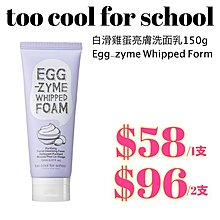 too cool for school 白滑雞蛋亮膚洗面乳150g Egg-zyme Whipped Form