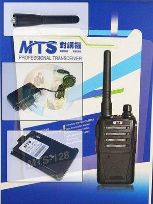 《實體店面》MTS-128 無線電對講機 全新業務機 輕巧防撥水  MTS128(再送背袋)