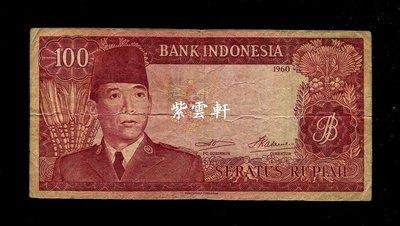『紫雲軒』(各國紙幣)印尼 1960年100盧比 實拍 Scg0426