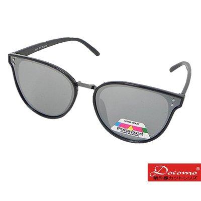 【Docomo品牌】經典女款 流行款偏光眼鏡  送原廠眼鏡盒