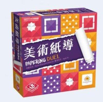 特價   (海山桌遊城)   美術紙導 Papering Duel 繁體中文版