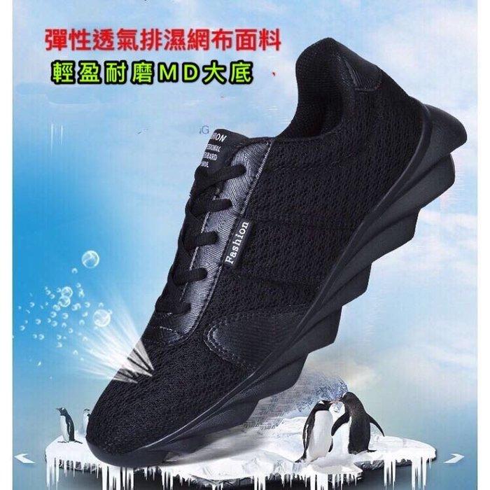 (39-46)男鞋 韓版 中大碼潮鞋 黑鞋 中大碼 輕盈網布運動鞋 男透氣輕盈耐磨防滑中大碼男跑鞋 慢跑鞋男 休閒鞋