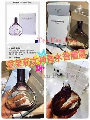 韓國現貨款~愛茉莉女神香水香體露 (代購)